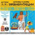:  - CD-ROM (MP3). Легенды и мифы Древней Греции. Детям от 6 до 14 лет