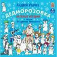 : Усачев Андрей Алексеевич - CD-ROM (MP3). Дедморозовка