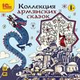 :  - Коллекция армянских сказок (CDmp3)