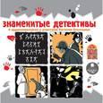 : Дойл Артур Конан - CD-ROM (MP3). Знаменитые детективы (4 аудиоспектакля)