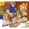 : Жвалевский Андрей Валентинович - CD-ROM (MP3). Бежим отсюда! Повесть-сказка