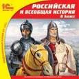 :  - CDpc Российская и всеобщая история 6кл.