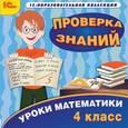 :  - Уроки математики. Проверка знаний. 4 класс