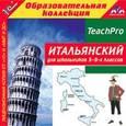 :  - 1С: Образовательная коллекция. Итальянский для школьников 5-9-х классов