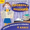 :  - Уроки русского языка. Проверка знаний. 4 класс