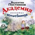 : Постников Валентин Юрьевич - Академия мохнатых волшебников (CDmp3)