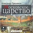 : Пресняков Александр Евгениьевич - CDmp3 Московское царство