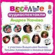 : Усачев Андрей Алексеевич - CDmp3 Веселые аудиоспектакли