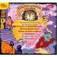: Толстой Алексей Николаевич - Радиоспектакли для детей. Комплект из 3-х аудиоспектаклей (3CDmp3)