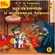: Рик Татьяна Геннадиевна - Сказки и истории. Комплект из 3-х аудиокниг (3CDmp3)