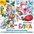 """: Ильин Илья - Аудиокниги от главреда """"Ералаша"""". Комплект из 3-х аудиокниг (3CDmp3)"""