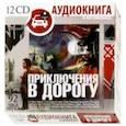 :  - Приключения в дорогу (12CDmp3)