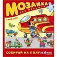 """:  - Мозаика для малышей """"Самолеты"""""""