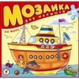 """:  - Мозаика для малышей """"На море"""""""