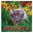 """:  - Календарь на 2018 год """"Котята"""" (70805)"""
