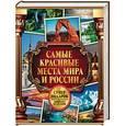 russische bücher:  - Самые красивые места мира и России