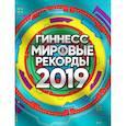 russische bücher:  - Гиннесс. Мировые рекорды 2019