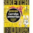 russische bücher:  - Sketchbook. Анимация