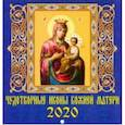 """:  - Календарь 2020 """"Чудотворные иконы Божией Матери"""""""