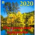 """:  - Календарь 2020 """"Очарование природы"""""""