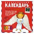russische bücher:  - Письма ангелам. Православный календарь для детей на 2020 год