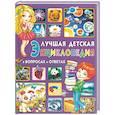 russische bücher:  - Лучшая детская энциклопедия в вопросах и ответах
