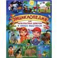 russische bücher: Скиба Т. - Энциклопедия для любопытных девочек и умных мальчиков