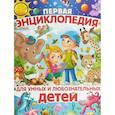 russische bücher: Скиба Т. - Первая энциклопедия для умных и любознательных детей