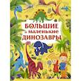 russische bücher: Дорошенко М.А. - Большие и маленькие динозавры