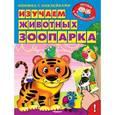 russische bücher: Ирина Шестакова - Изучаем животных зоопарка