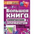 russische bücher: Спектор А.А. - Большая книга химических элементов. Путеводитель по периодической таблице