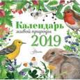 "russische bücher:  - Календарь настенный на 2019 год ""Календарь живой природы"""