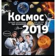 "russische bücher:  - Календарь настенный на 2019 год ""Космос"""