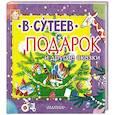 russische bücher: Сутеев В.Г. - Подарок и другие сказки
