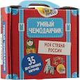 russische bücher:  - Умный чемоданчик. Моя страна