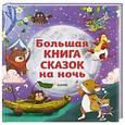 russische bücher: Куинн Сьюзен - Большая книга сказок на ночь