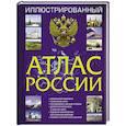 russische bücher:  - Иллюстрированный атлас России