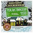 russische bücher:  - Новогодние снежинки. Рождественское чудо