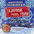 russische bücher:  - Новогодние снежинки. Сказочные узоры