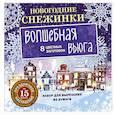 russische bücher:  - Новогодние снежинки. Волшебная вьюга