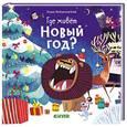 russische bücher: Войцеховский Борис - Где живет Новый год?