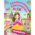 russische bücher: Дмитриева В.Г., Горбунова И.В. - Принцессы