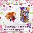 russische bücher: Баргер С. - Вежливая девочка и ее друзья. Стихи для детей