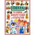 russische bücher: Бергамино Джорджио, Палитта Джанни - Детская энциклопедия техники, изобретений и открытий