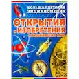 russische bücher: Бергамино Джорджио, Палитта Джанни - Открытия и изобретения, изменившие мир