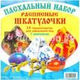 russische bücher:   - Пасхальный набор.Расписные шкатулочки (14 термоэтикеток для яиц и 7 шкатулочек)