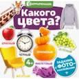 russische bücher:  - Какого цвета?