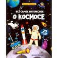 russische bücher: Яковлева Наталия - Все самое интересное о космосе. Книжка с наклейками