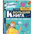 russische bücher: Риган Лиза - Моя большая книга обо всем на свете