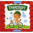 russische bücher: Субботина Елена Александровна - Транспорт